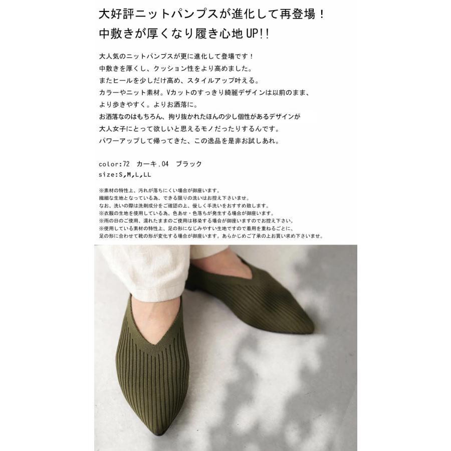 ニットパンプス 靴 パンプス 痛くない 歩きやすい・9月24日10時〜再再販。メール便不可 antiqua 02