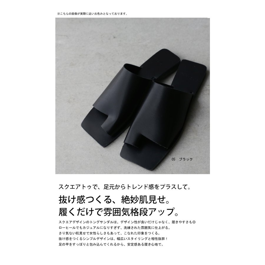 (予約:6月中〜下旬納期)スクエアサンダル サンダル 靴 レディース トングサンダル・5月10日0時〜メール便不可 母の日|antiqua|02