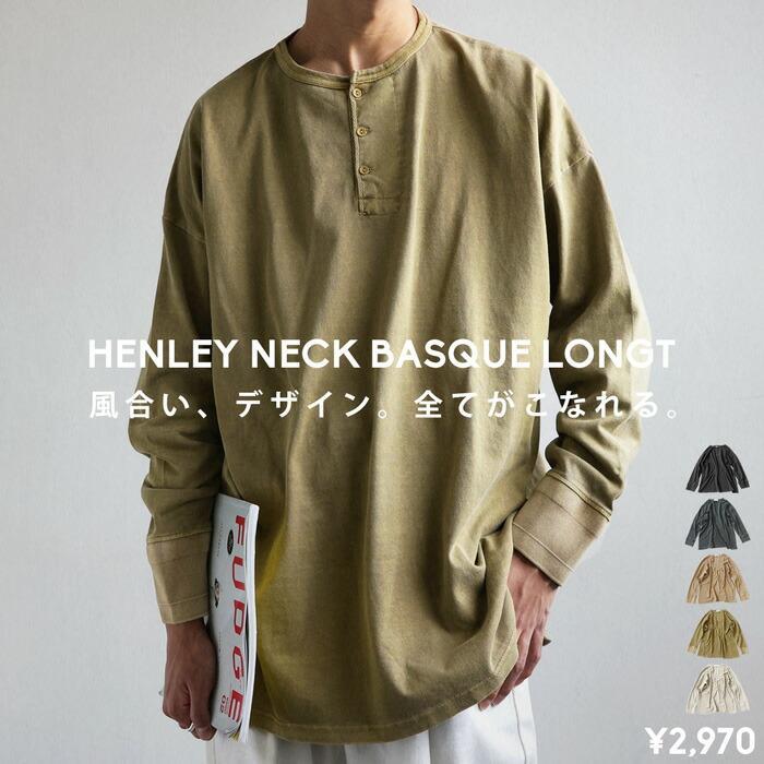 ヘンリーネックバスクT ロンT Tシャツ メンズ 長袖 綿・再再販。メール便不可 antiqua