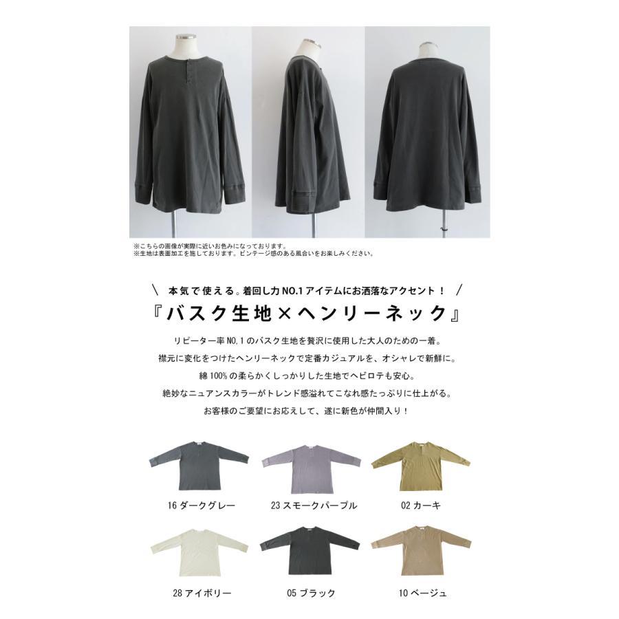 ヘンリーネックバスクT ロンT Tシャツ メンズ 長袖 綿・再再販。メール便不可 antiqua 02