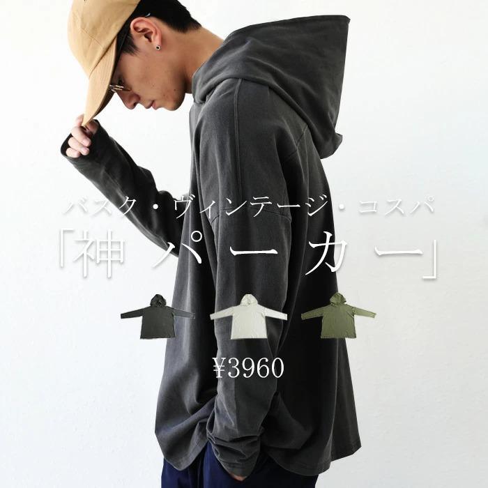 ピグメント加工パーカー プルオーバー メンズ トップス 長袖・9月4日10時〜発売。メール便不可|antiqua