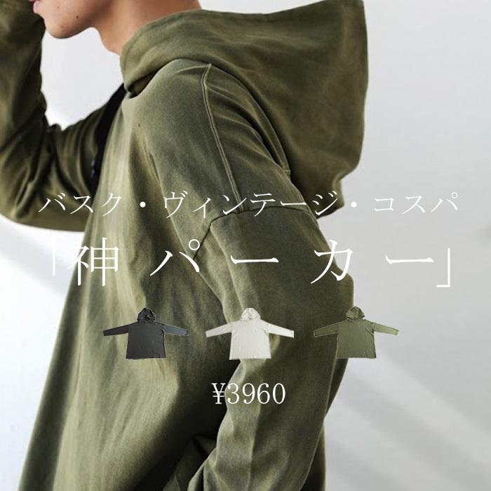 ピグメント加工パーカー プルオーバー メンズ トップス 長袖・9月4日10時〜発売。メール便不可|antiqua|19