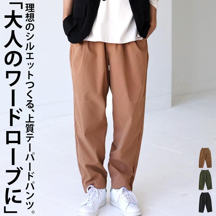 テーパードパンツ パンツ メンズ ボトムス ロング 無地・メール便不可 antiqua