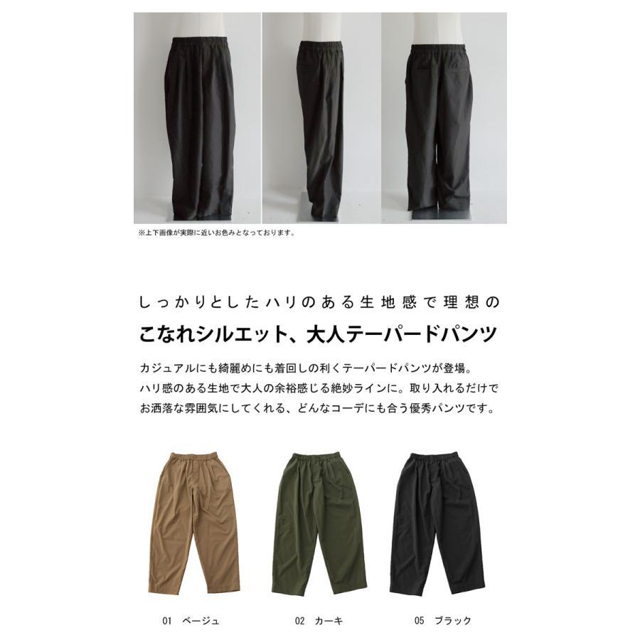 テーパードパンツ パンツ メンズ ボトムス ロング 無地・メール便不可 antiqua 02