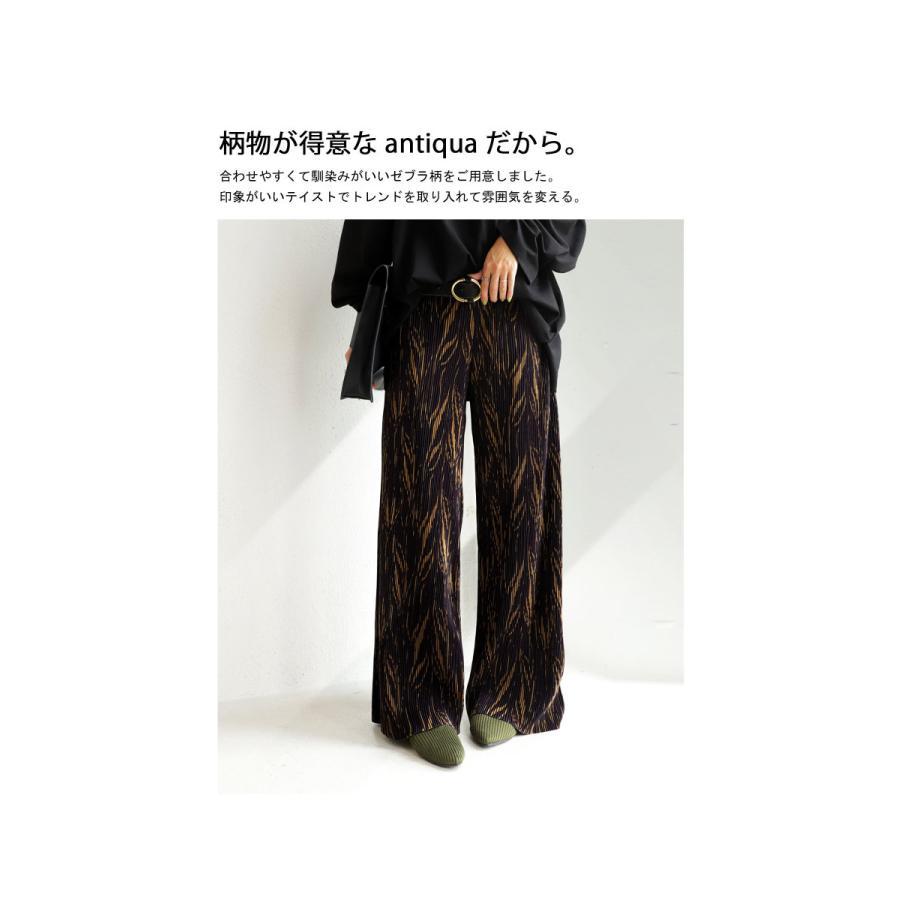 ゼブラ柄 プリーツパンツ セルフカット パンツ レディース・9月14日10時〜発売。メール便不可 antiqua 04