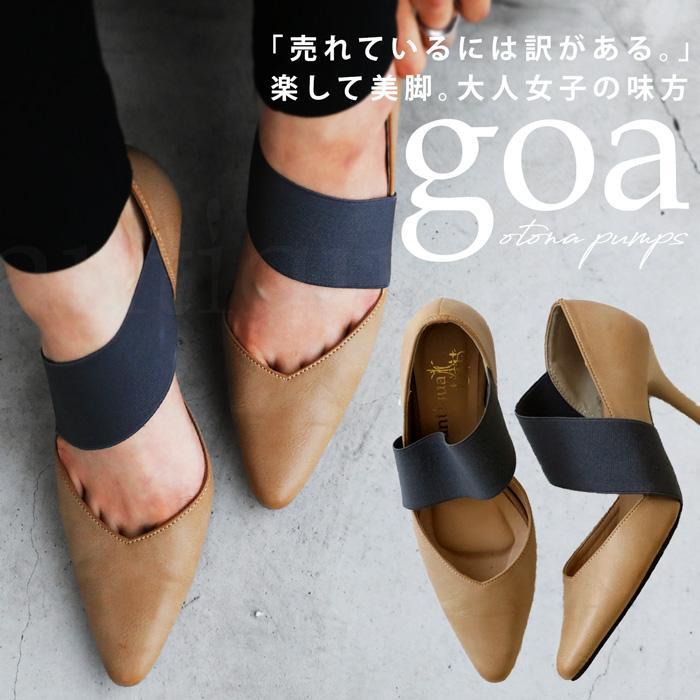 大人気商品!05番再入荷予定あり(再入荷ボタン登録でメールでお知らせ)靴 ゴア パンプス 歩きやすい ハイヒール ゴアパンプス 送料無料・再販。メール便不可 antiqua