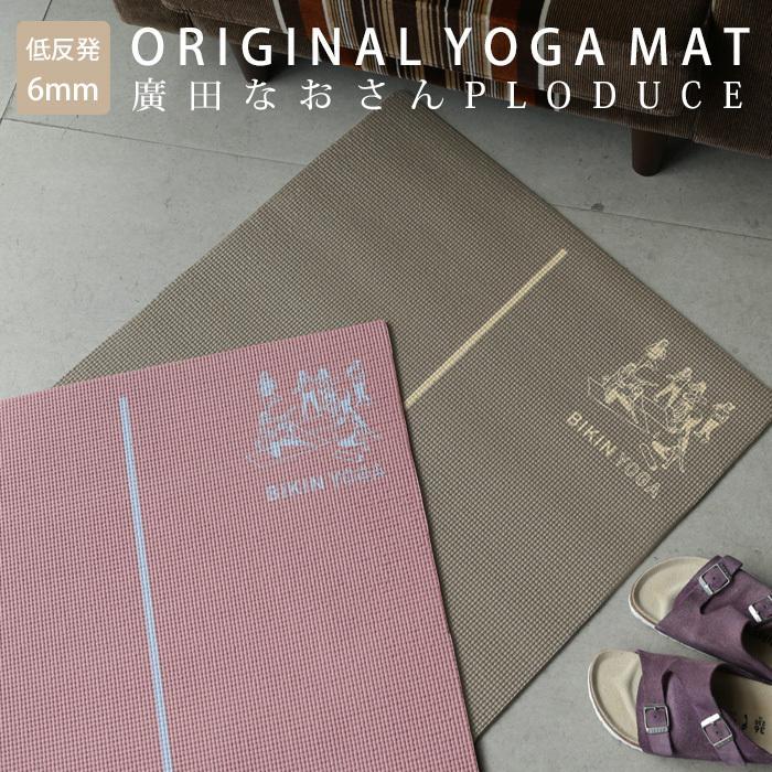 ヨガマット ストレッチマット トレーニングマット 6mm yoga ヨガ・4月30日0時〜再再販。メール便不可 母の日|antiqua|10