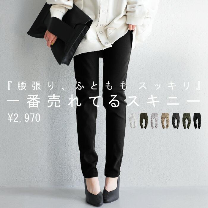 スキニーパンツ レディース ストレッチパンツ メール便不可 休日 日本 再再販 カラーパンツ