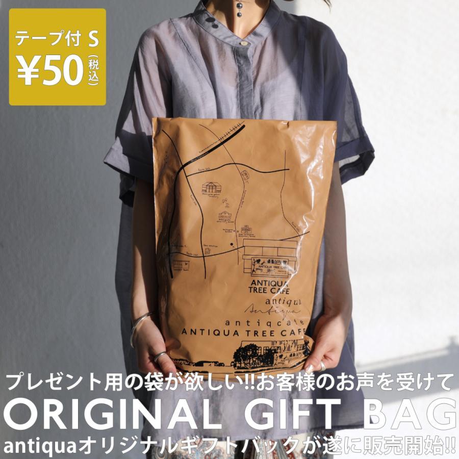 antiqua オリジナルギフトバッグ テープ付きSサイズ・4月20日0時〜発売。(1)メール便可 母の日|antiqua
