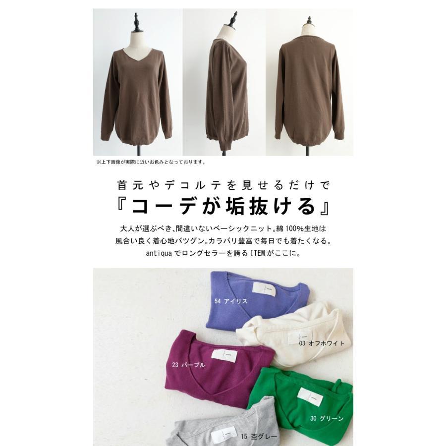 万能綿knit ニット レディース Vネック トップス 綿・再再販。メール便不可|antiqua|02