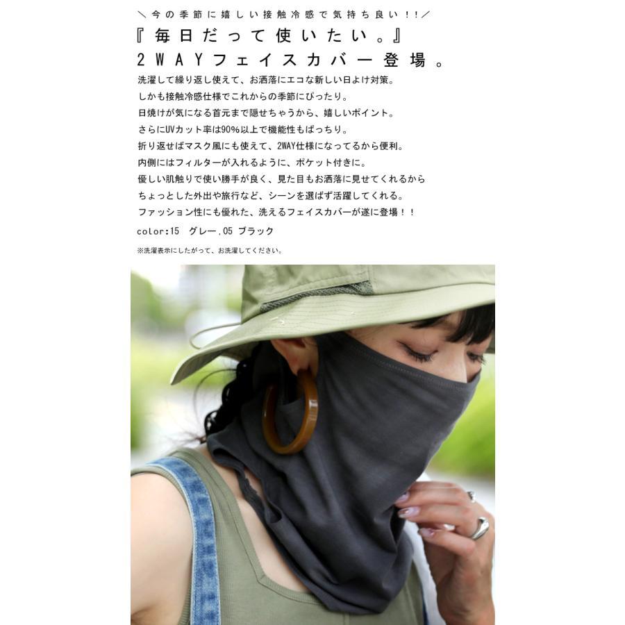 フェイスカバー マスク 冷感 抗菌 防臭 UVカット 吸水 速乾 接触冷感 ひんやり 日除け 洗える・4月10日0時〜再再販。30ptメール便可|antiqua|02