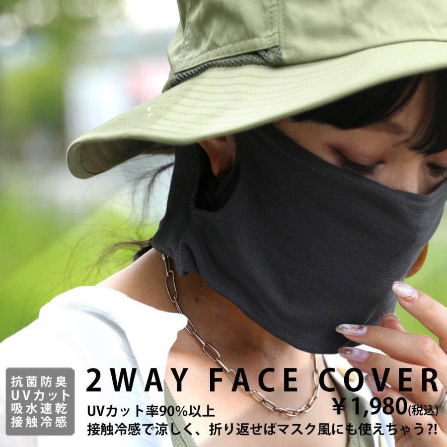フェイスカバー マスク 冷感 抗菌 防臭 UVカット 吸水 速乾 接触冷感 ひんやり 日除け 洗える・4月10日0時〜再再販。30ptメール便可|antiqua|13