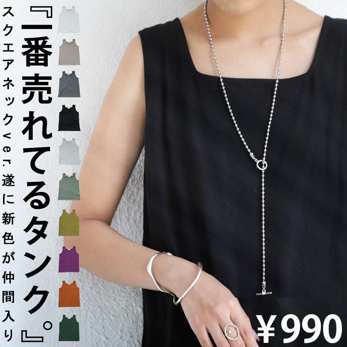 おかもとえみさん着用LOOKBOOKプレゼント スクエアネックタンクトップ 日本正規品 お金を節約 タンクトップ レディース 8月19日10時〜再販 綿 80ptメール便可
