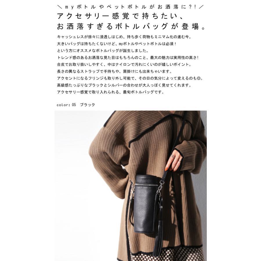 ボトルホルダー ボトルバッグ 鞄 肩掛け 手提げ ペットボトル・8月9日10時〜発売。メール便不可|antiqua|02
