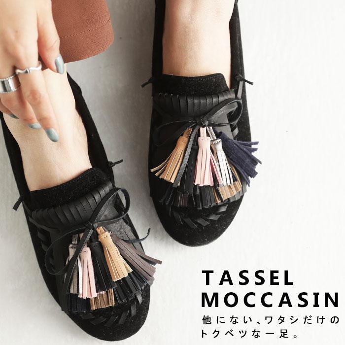 モカシン タッセル シューズ 靴 モカシンシューズ 送料無料。メール便不可 母の日 antiqua