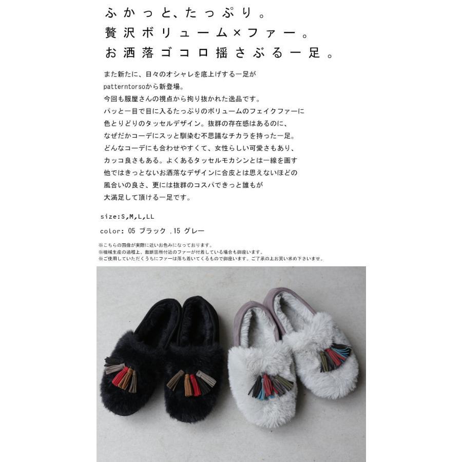 靴 モカシン ファー オリジナル タッセル付き極ふわファーシューズ 送料無料・再販。メール便不可|antiqua|02