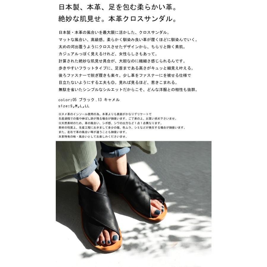 日本製、本革、足を包む柔らかい革。本革クロスサンダル 送料無料・4月30日0時〜再再販。メール便不可 母の日 antiqua 02