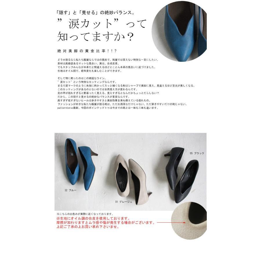 靴 合皮 パンプス オイル調 涙型 ティアドロップパンプス・再再販。メール便不可 母の日 antiqua 02
