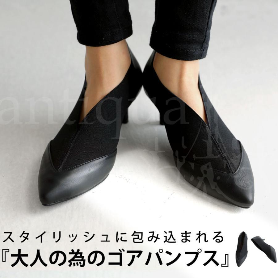靴 シューズ パンプス レディース S M L LL ローヒール ゴアパンプス 送料無料・再販。メール便不可|antiqua