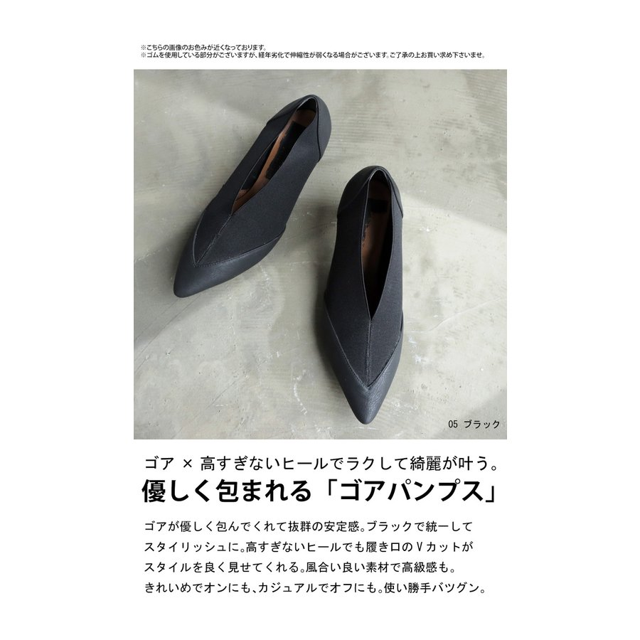 靴 シューズ パンプス レディース S M L LL ローヒール ゴアパンプス 送料無料・再販。メール便不可|antiqua|02