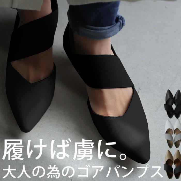 ゴアパンプス パンプス 靴 痛くない 歩きやすい 送料無料・メール便不可 antiqua