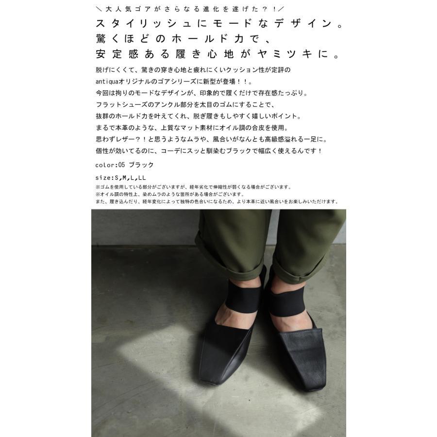 ゴアフラットシューズ 靴 レディース パンプス 送料無料・メール便不可|antiqua|02