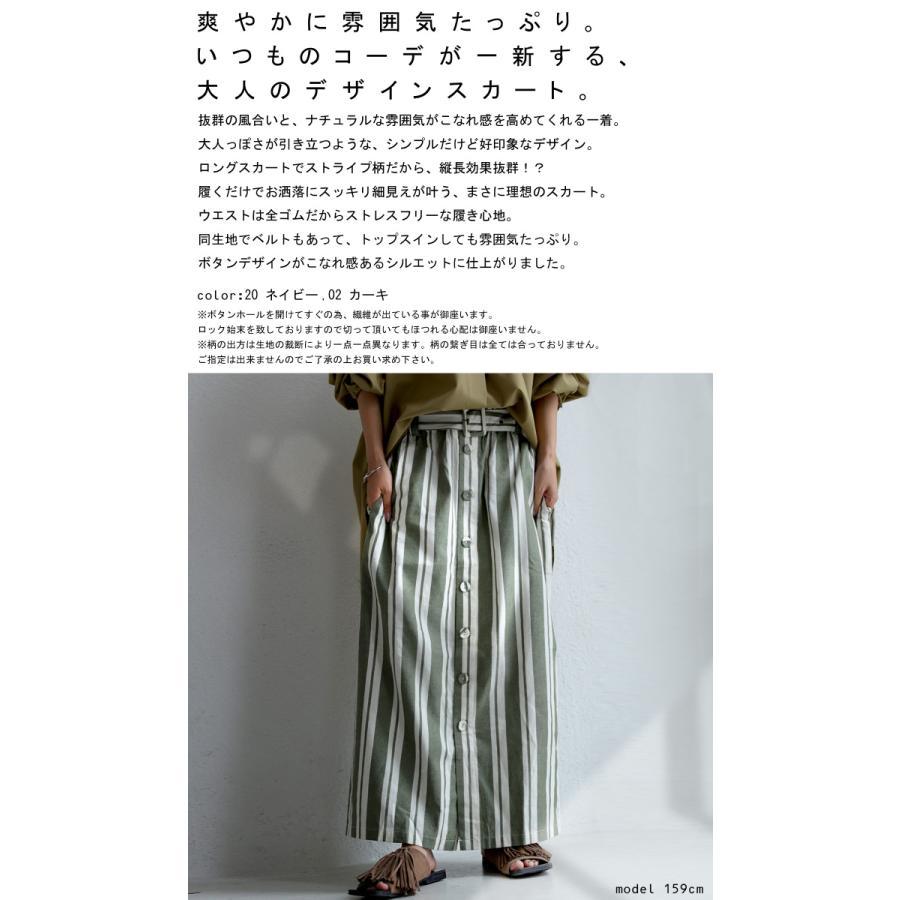 ボトムス スカート ロング レディース 綿 綿100% ストライプスカート・再再販。メール便不可 母の日 antiqua 02