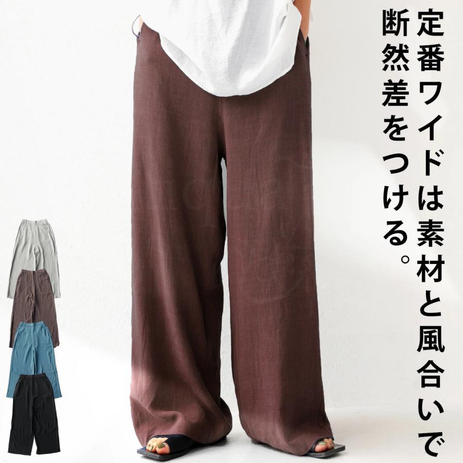 パンツ レディース ワイド ワイドパンツ 長ズボン 麻 リネン 送料無料・再再販。メール便不可|antiqua