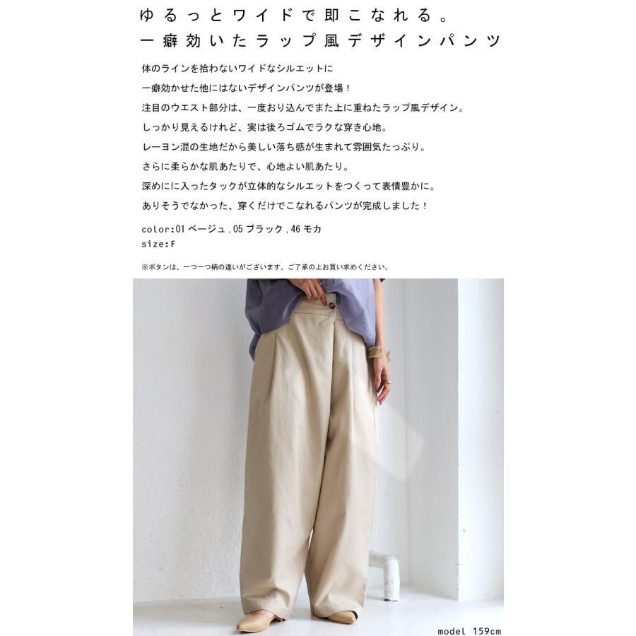 ウエストデザインパンツ パンツ レディース ワイド 送料無料・再再販。メール便不可|antiqua|02