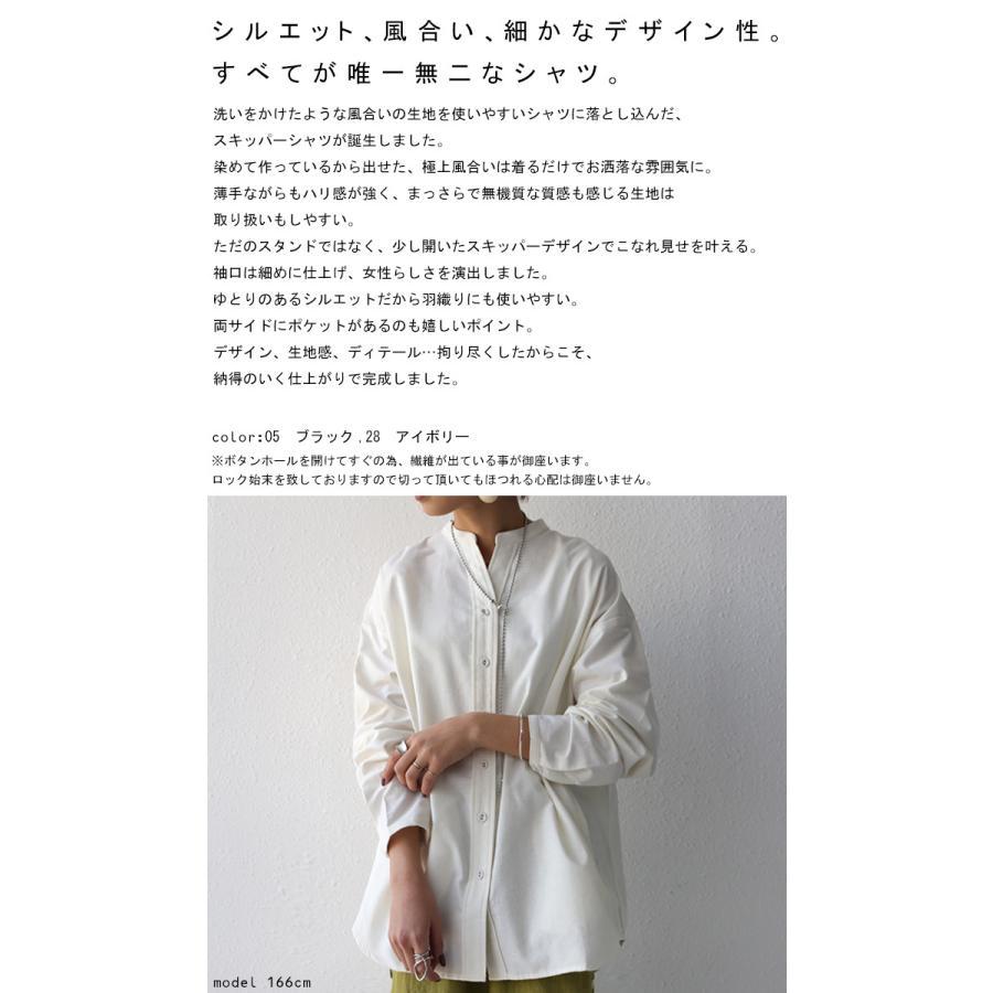 スキッパーシャツ シャツ レディース トップス 送料無料・再再販。メール便不可 antiqua 02