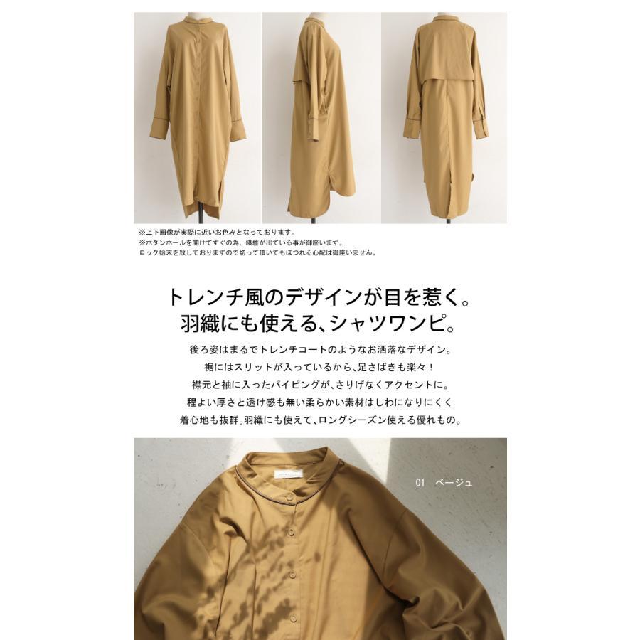トレンチ風ロングシャツ シャツ レディース 長袖 送料無料・再再販。メール便不可|antiqua|02