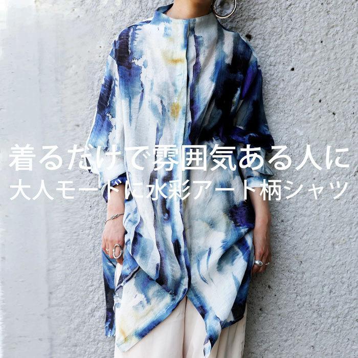 アート柄シャツ シャツ レディース トップス 長袖 送料無料・再再販。80ptメール便可|antiqua