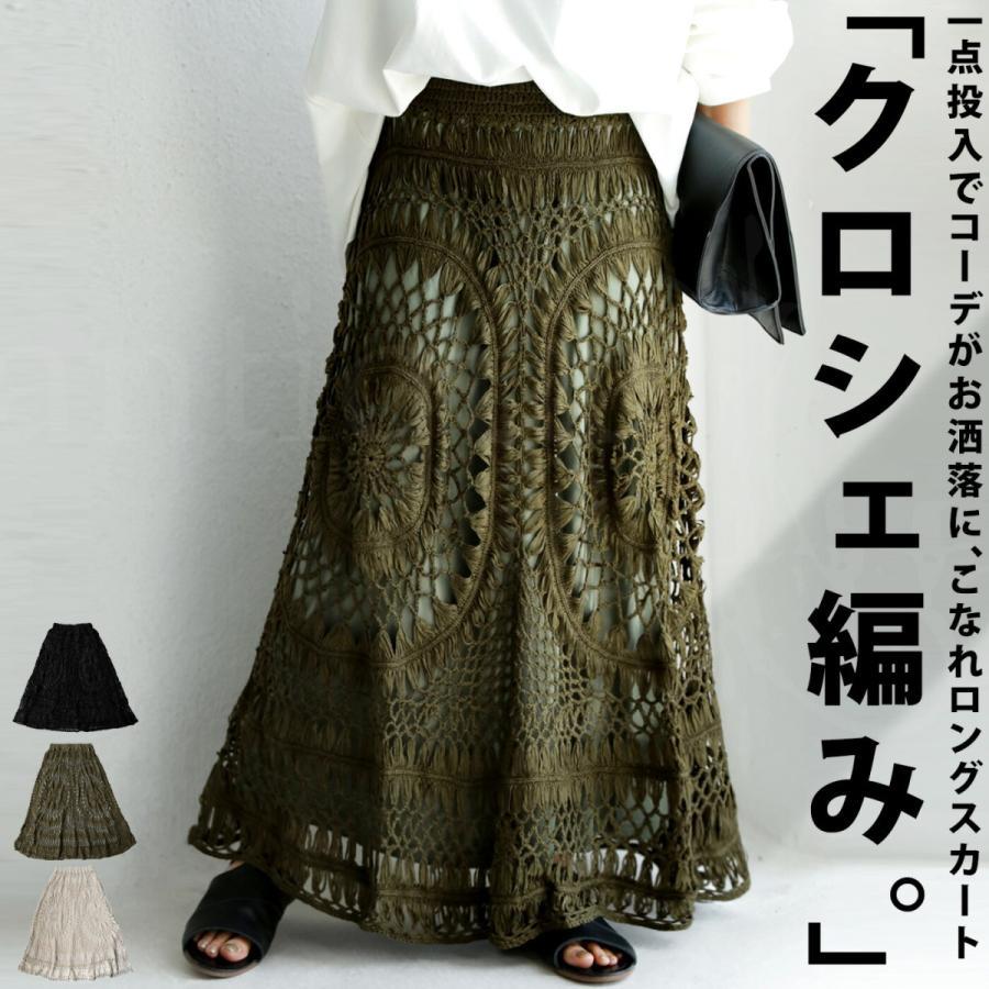 在庫一掃売り切りセール 通販 激安 クロシェロングスカート スカート ボトムス ロング 送料無料 メール便不可 再再販