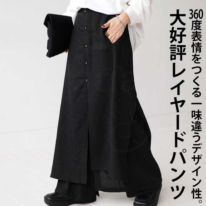 まるでスカートのような上品な佇まい。デザインワイドパンツ 送料無料・再再販。メール便不可 母の日|antiqua