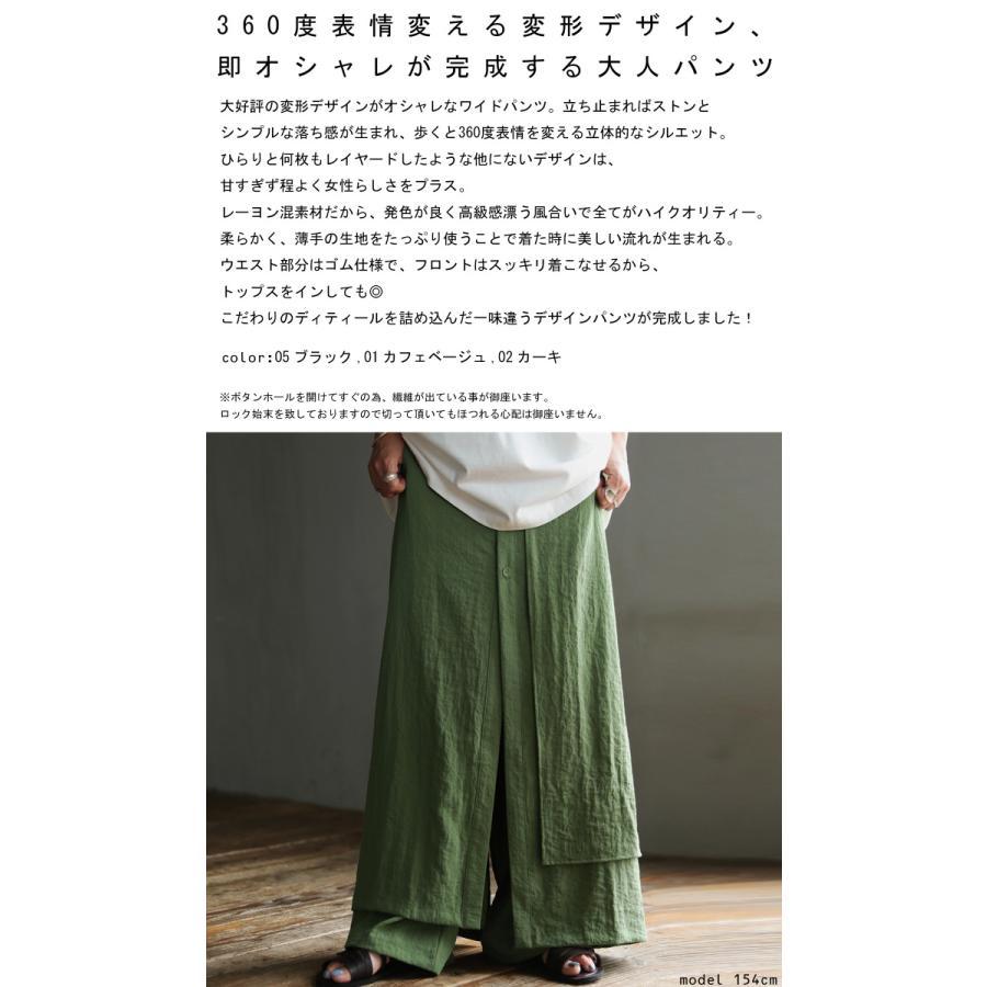 まるでスカートのような上品な佇まい。デザインワイドパンツ 送料無料・再再販。メール便不可 母の日|antiqua|02
