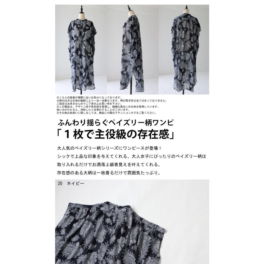 ペイズリー柄シアーワンピ 送料無料・5月15日0時〜再再販。メール便不可 母の日|antiqua|02
