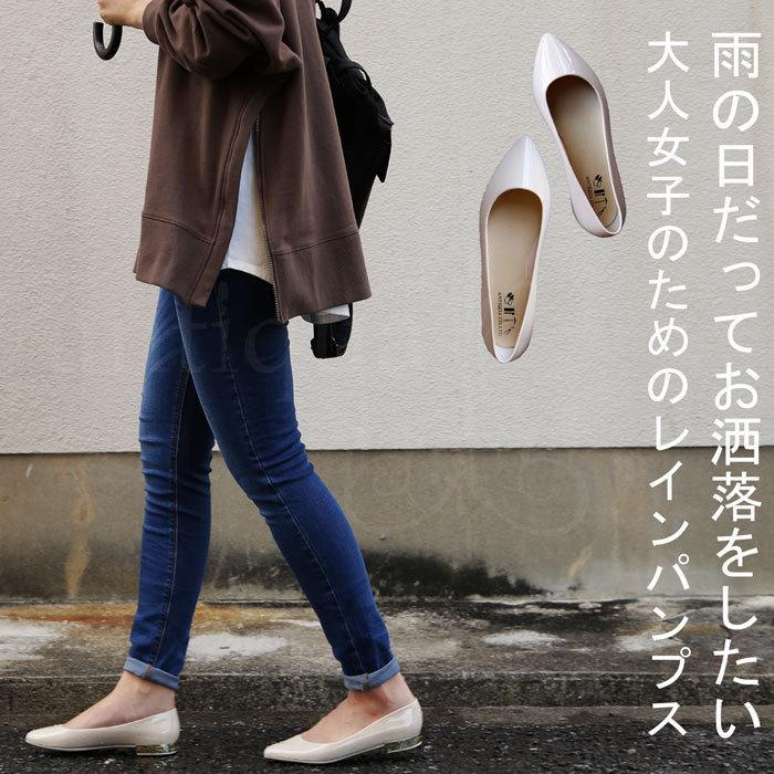 レインシューズ 靴 レディース シューズ パンプス レイン 雨の日 防水・メール便不可 母の日|antiqua