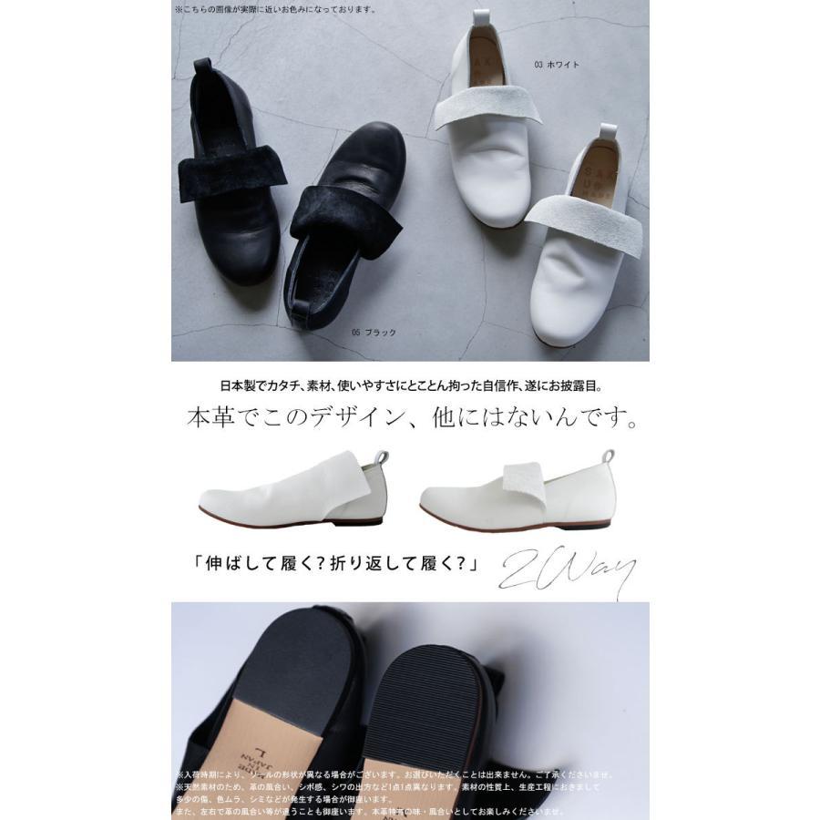 本革 日本製 フラットシューズ レディース 靴 送料無料・10月14日10時〜再再販。発送は10/15〜順次。メール便不可|antiqua|02