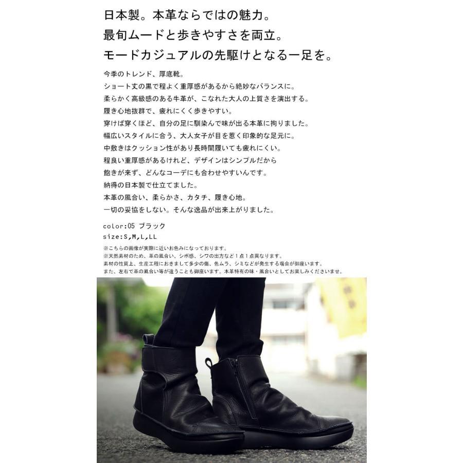 ブーツ レディース 本革 ショートブーツ 日本製 ジップアップ 厚底 送料無料・再販。メール便不可|antiqua|02
