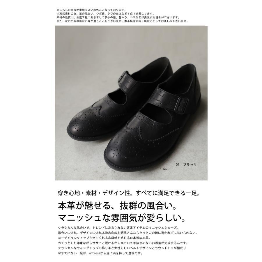 本革 日本製 ストラップシューズ 靴 レディース 送料無料。メール便不可 母の日|antiqua|02
