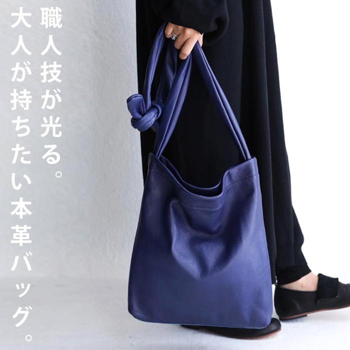 バッグ 鞄 レザー 本革 レディース トートバッグ 日本製 結びレザーバッグ・再再販。メール便不可 母の日|antiqua