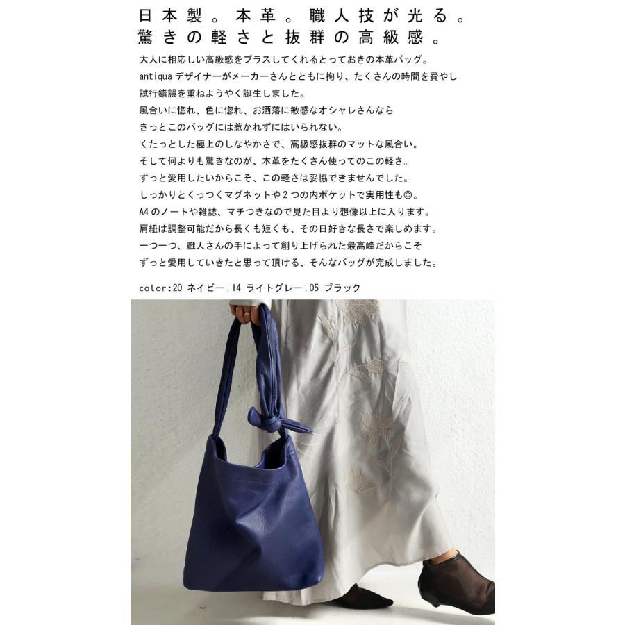 バッグ 鞄 レザー 本革 レディース トートバッグ 日本製 結びレザーバッグ・再再販。メール便不可 母の日|antiqua|02