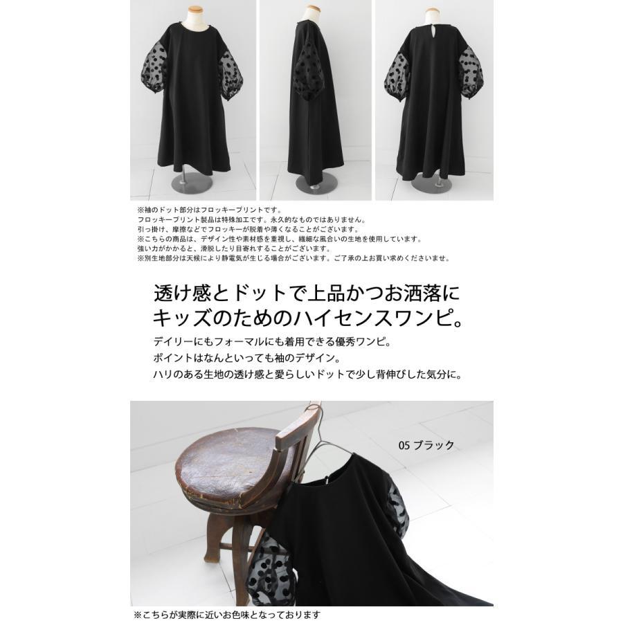 ワンピース ドット 半袖 フォーマル パフスリーブ 子供服 キッズ・メール便不可 TOY|antiqua|02