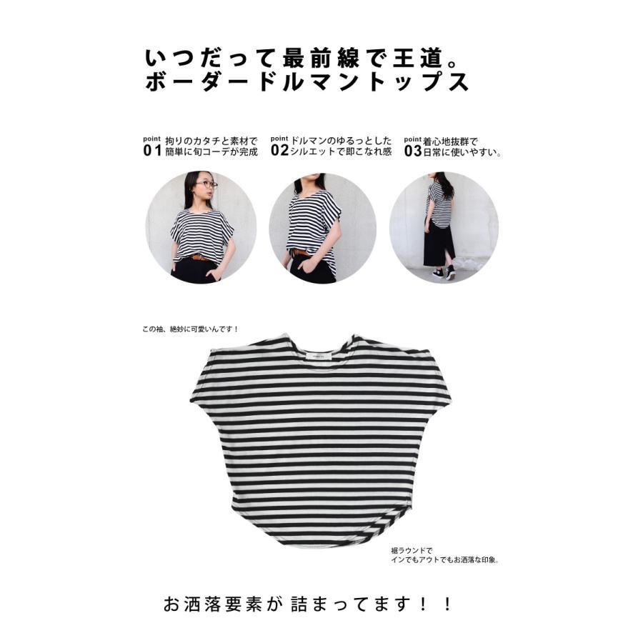 キッズ 男の子 女の子 綿100% トップス ダンス衣装 半袖 ・3月25日0時〜再再販。新色追加 ボーダードルマントップス30ptメール便可TOY|antiqua|05