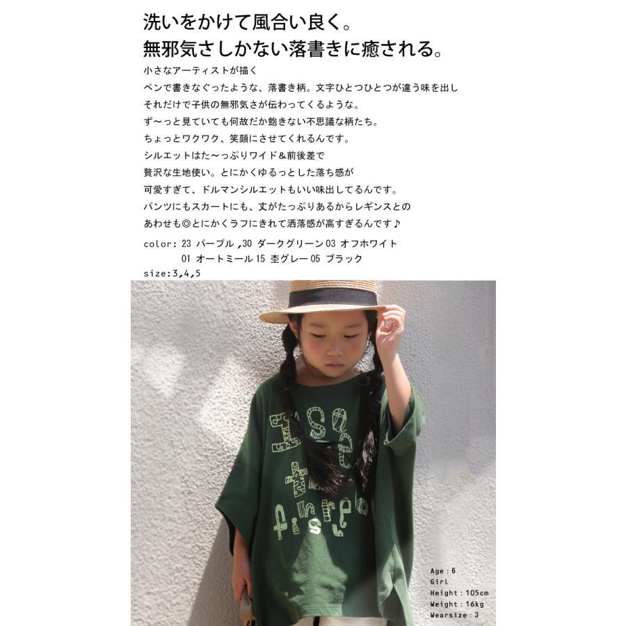 キッズ 子供服 女の子 カットソー 半袖 キッズトップス ワイドロゴT・再再販。100ptメール便可TOY|antiqua|02