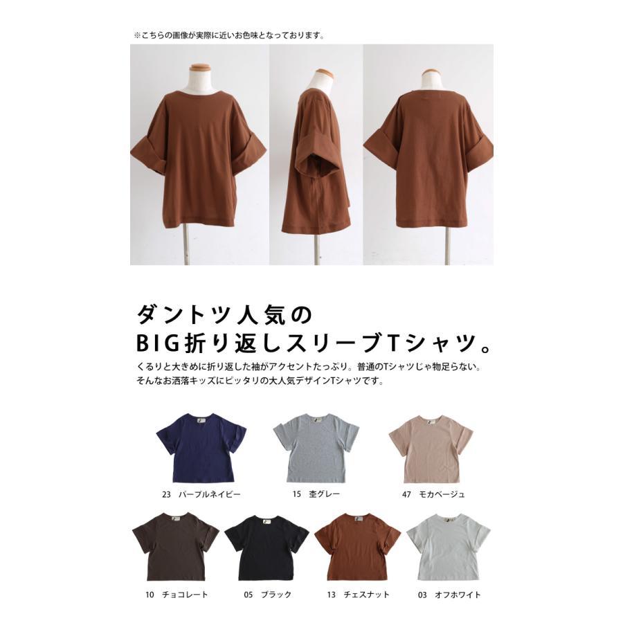 キッズトップス トップス プルオーバー Tシャツ 折返しスリーブデザインTシャツ・再再販。メール便不可TOY|antiqua|02