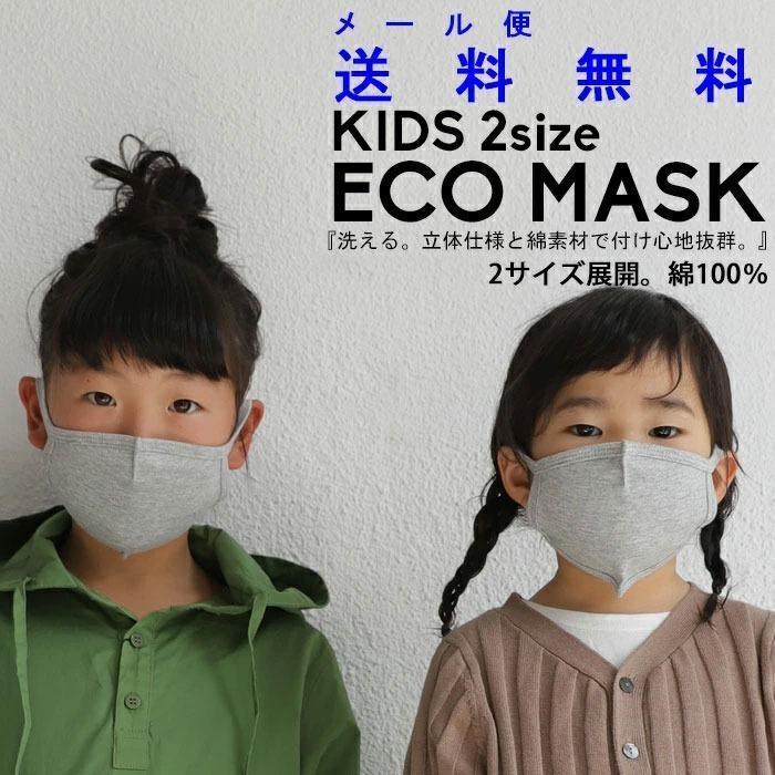 【即納】マスク 洗える 在庫あり 綿100% 洗えるマスク 布マスク 子供用 小さめ 綿マスク 夏 夏用 送料無料!キッズマスク・10ptメール便可|antiqua