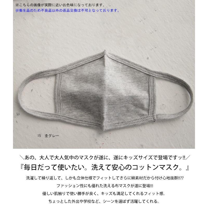【即納】マスク 洗える 在庫あり 綿100% 洗えるマスク 布マスク 子供用 小さめ 綿マスク 夏 夏用 送料無料!キッズマスク・10ptメール便可|antiqua|02