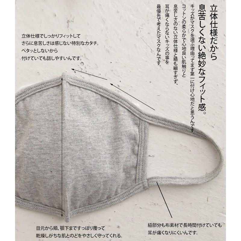 【即納】マスク 洗える 在庫あり 綿100% 洗えるマスク 布マスク 子供用 小さめ 綿マスク 夏 夏用 送料無料!キッズマスク・10ptメール便可|antiqua|06