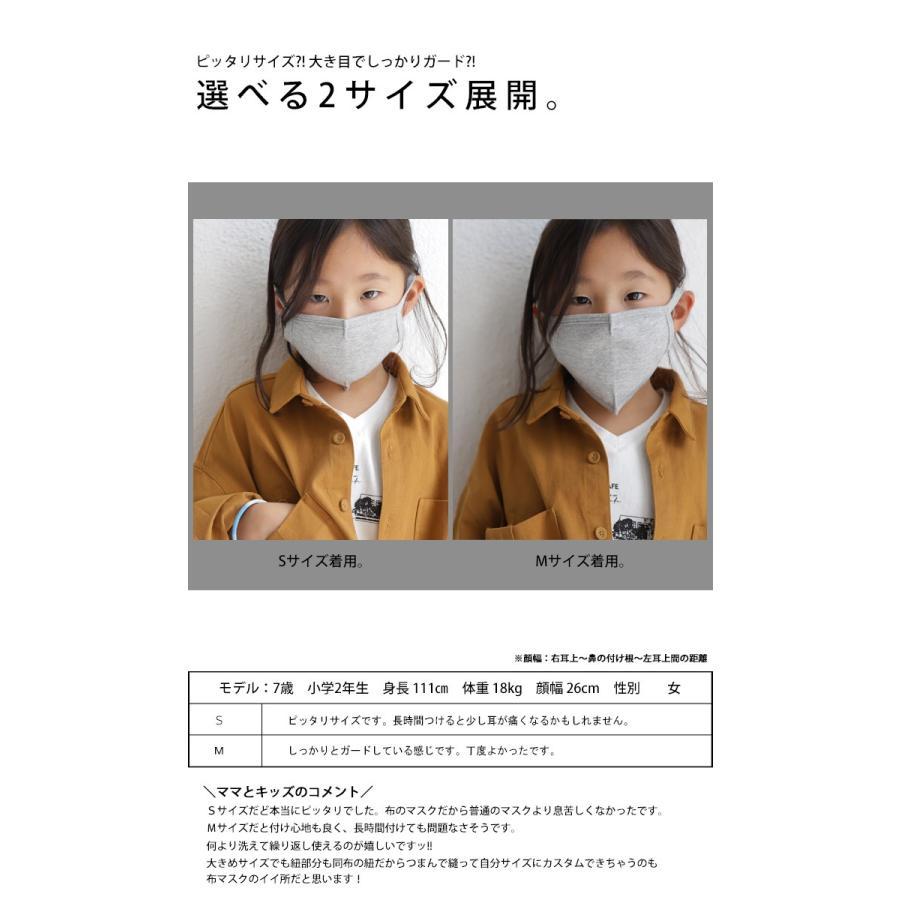 【即納】マスク 洗える 在庫あり 綿100% 洗えるマスク 布マスク 子供用 小さめ 綿マスク 夏 夏用 送料無料!キッズマスク・10ptメール便可|antiqua|08